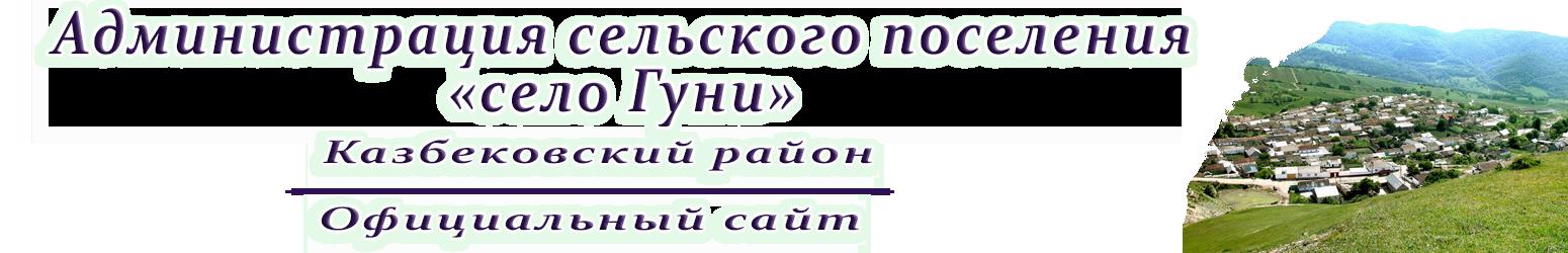 """АСП """"с.Гуни"""""""